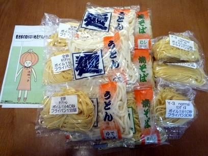 Noodles_2